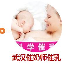 、京山江夏多福家政母婴护理育儿嫂十年老店