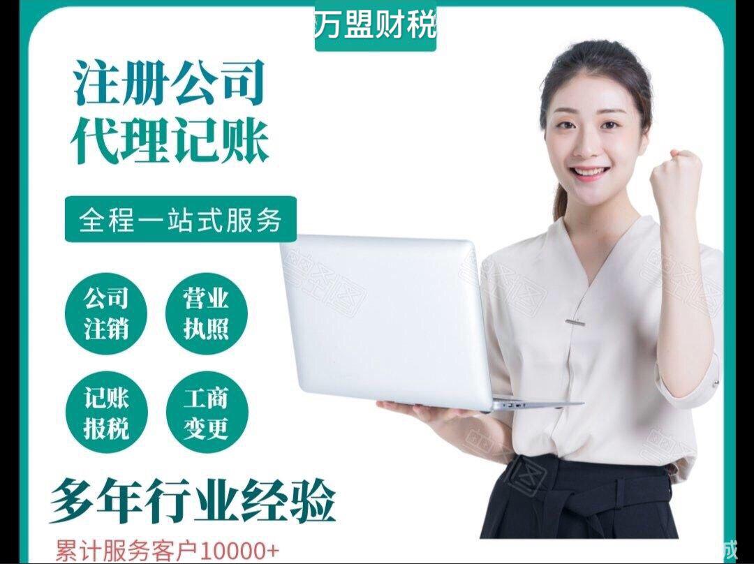 万盟专业办理广州注册公司 广州工商注册 全程代办服务