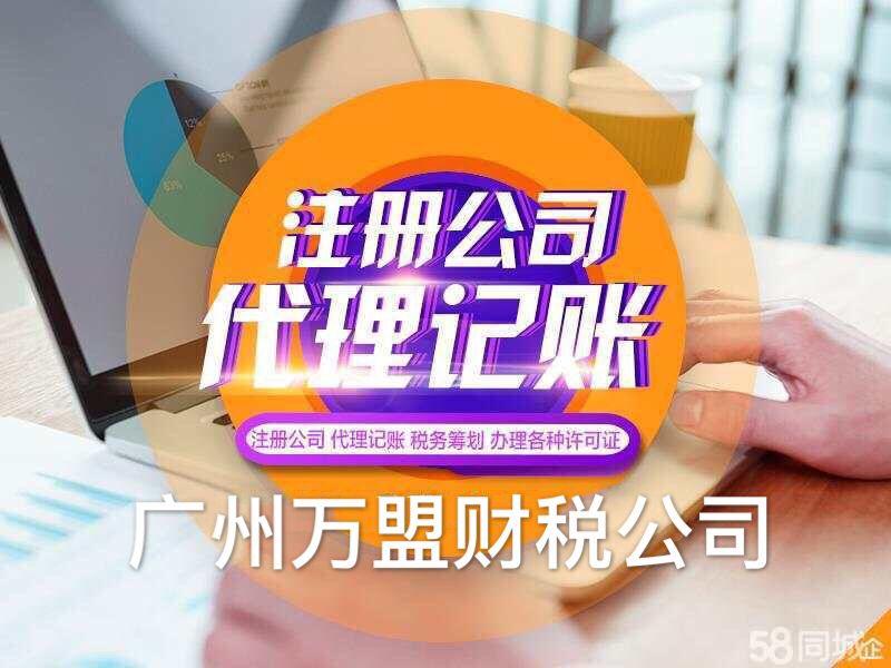 找万盟办理广州注册公司有什么优惠呢 进去看看就知道啦