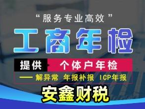 番禺区万顷沙市桥东环灵山注册执照,做账报税,工商变更
