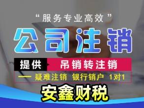 白云区黄石棠景同德金泰注册执照,做账报税,注销公司工商变更