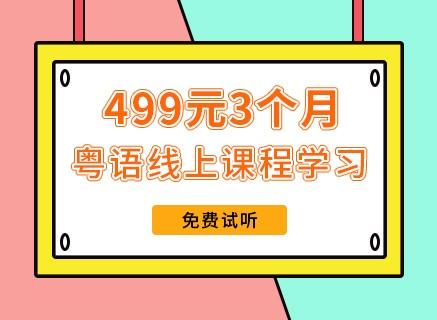 499元3个月粤语线上课程学习 包学会