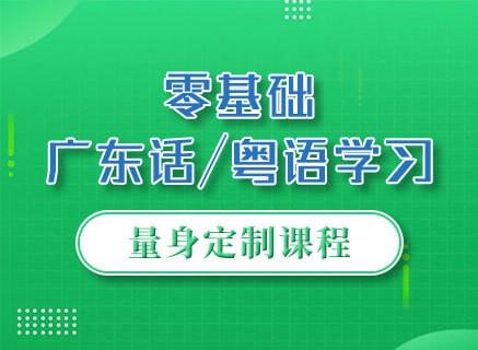 广州零基础粤语速成班 包学会 免费试听