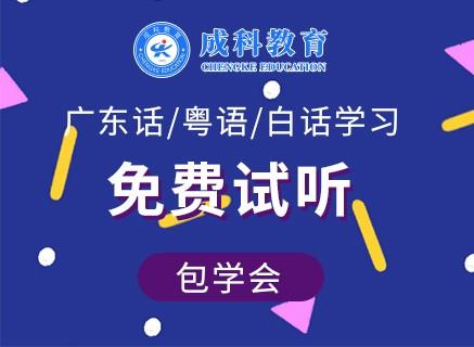 广东话 粤语 白话学习 免费试听