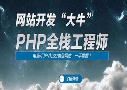 广州天河PHP全栈工程师培训学校 ,学费是多少