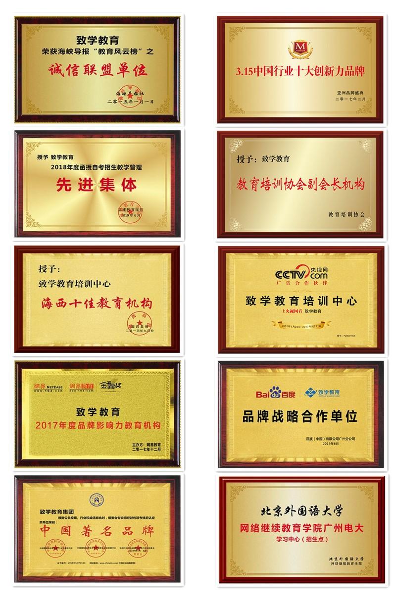 广东自考成考专升本学历提升,正规教育机构
