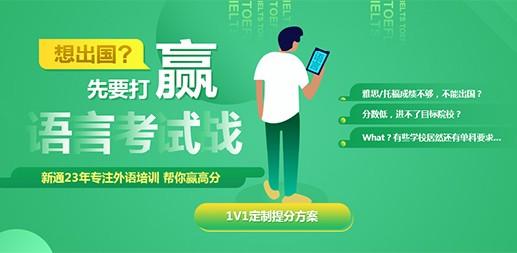 广州sat培训班尽在新通外语