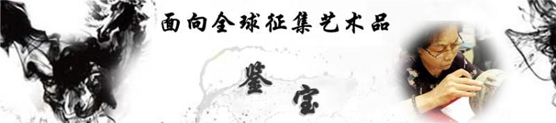 中国苏富比拍卖公司征集部联系方式